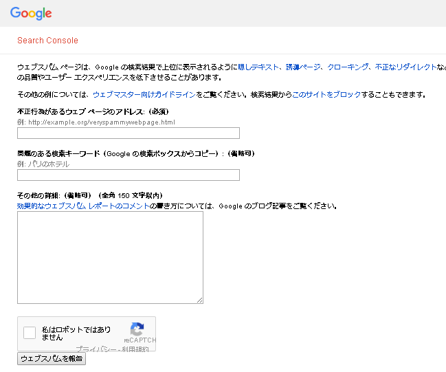 ウェブスパムを報告-入力前