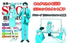 「まんがでわかるSEO」SEOコンサルタント勝子/プロローグ『SEOコンサルタント登場』