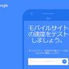 【SEO】Googleの新ツール「Test My Site」でモバイルサイトの速度を診断