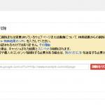 誹謗中傷サイトをGoogleインデックスから削除する方法、ツール1