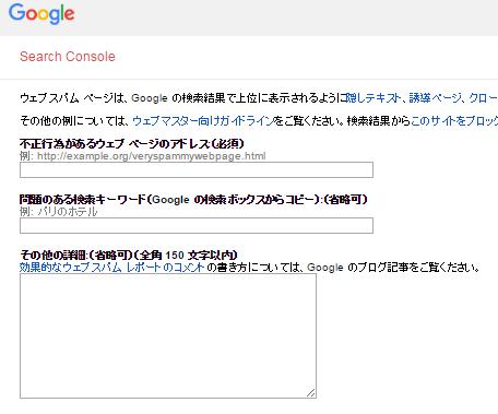 誹謗中傷サイトをGoogleインデックスから削除する方法、ツール3
