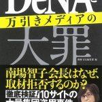 【SEO】書籍『DeNAと万引きメディアの大罪』に寄稿しました。SEOについて解説