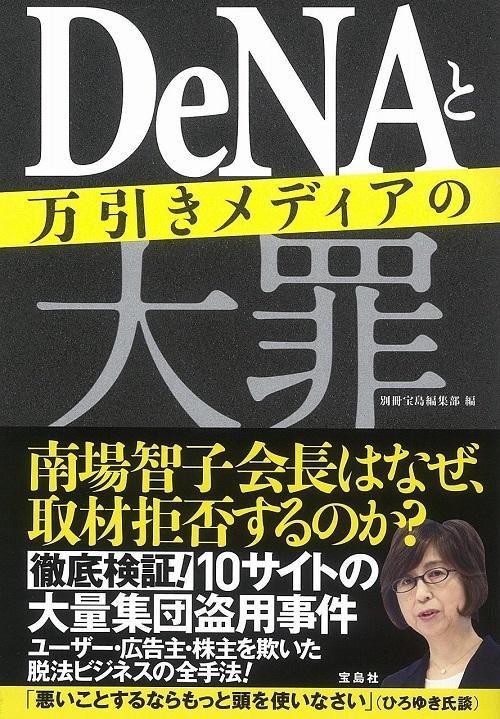 DeNA-500