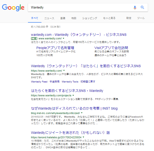 Google「Wantedly」の検索結果