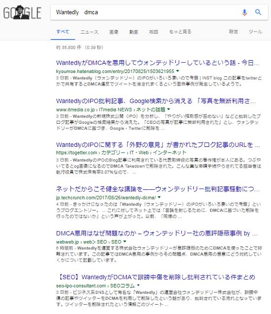 誤字でもGoogle検索で上位表示される2