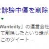 【SEO】誤字でもGoogle検索で上位表示される(てしまう)事例