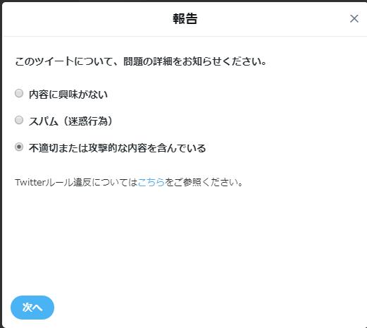 ツイッター違反報告