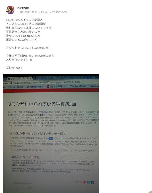 Google+松村香織