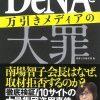 【SEO】「DeNAと万引きメディアの大罪」のレビューでテクニカルSEOの話を評価される!