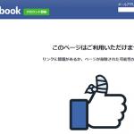 フェイスブックが削除!原因と回避方法について