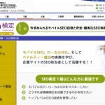 全日本SEO協会の「SEO検定」とは?口コミ・評判など