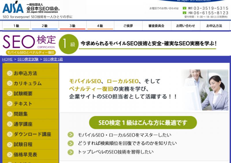 全日本SEO協会の「SEO検定」とは?評判・感想・口コミ
