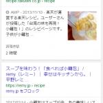 Google検索結果の「リッチカード」とは1