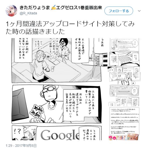 【SEO】がDMCAを申請して違法サイトを削除した体験談漫画