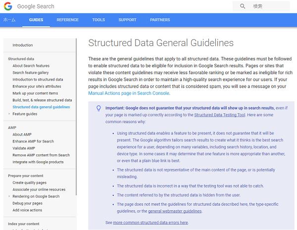 【SEO】Googleが構造化データのガイドラインを公開