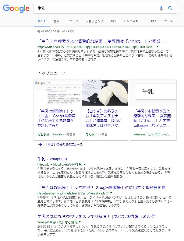 Google検索「牛乳」の順位は?