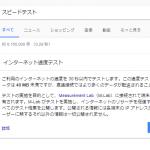Google検索で「スピードテスト」と入力して速度テストが実行可能に