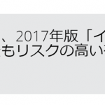 「検索リスクの高い有名人」2017発表!