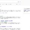 【SEO】被リンクが無いと上位表示は無理!?Google検索KW『出口』でYahoo!が1位!
