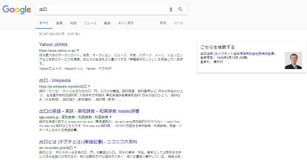 GoogleでYahoo!は『出口』で1位!