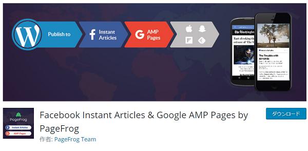 「Google AMP HTML」