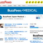 医療・健康情報に特化した「BuzzFeed Japan Medical」