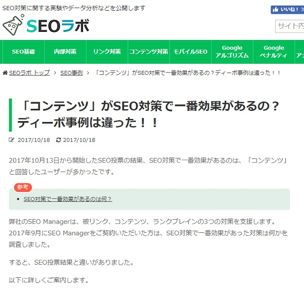SEO会社株式会社ディーボ「コンテンツより被リンクのほうが効果ある」