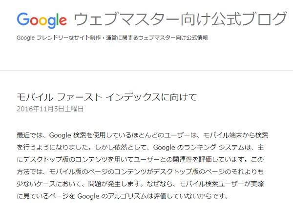 モバイルファーストインデックスについてGoogleの記事