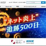 NHK「クローズアップ現代」