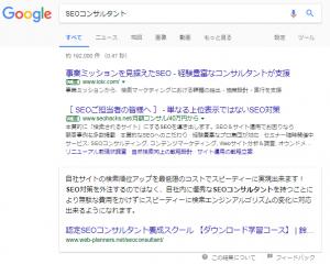 画像:Google検索「SEOコンサルタント」の強調スニペット