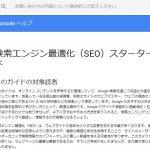 「検索エンジン最適化(SEO)スターターガイド」更新!