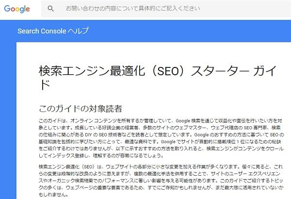 検索エンジン最適化(SEO)スターター-ガイド