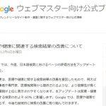 Googleが医療系の検索結果について改善を発表