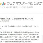 【SEO】Googleが医療系の検索結果について改善を発表!60%の検索に影響