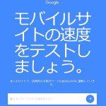 Google、モバイル検索ランキング要因に「サイトの速度」追加、7月から実施!