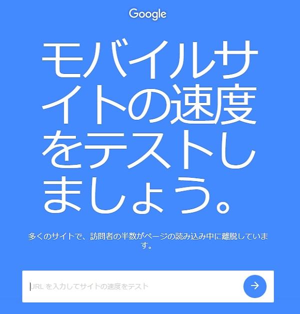 モバイルサイトの読み込み速度とパフォーマンスをテストする-Google