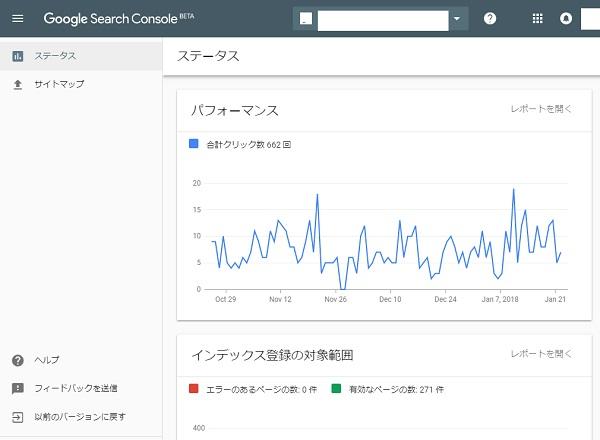 新しいSearch-Consoleベータ版の画面