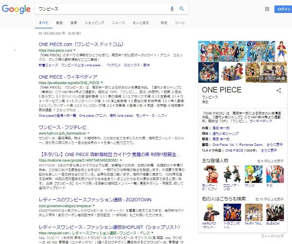 Google検索で「ワンピース」と検索した検索結果