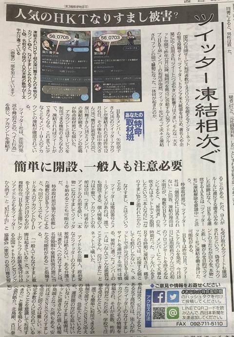 HKT48のTwitter凍結問題が新聞記事になる