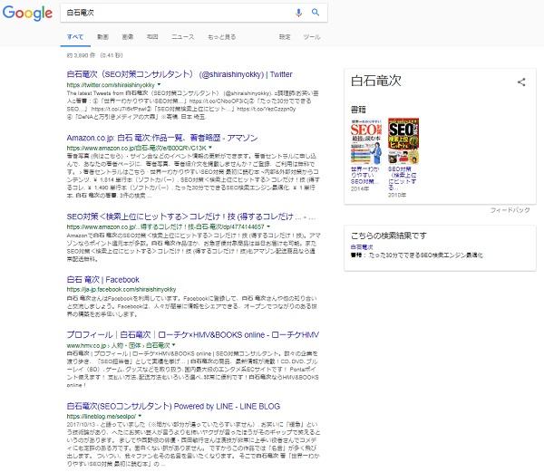 白石竜次-Google検索結果_2018-2-5