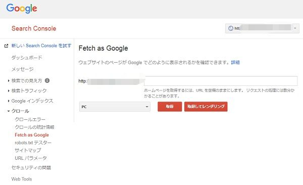 Fetch-as-Google-ツールM