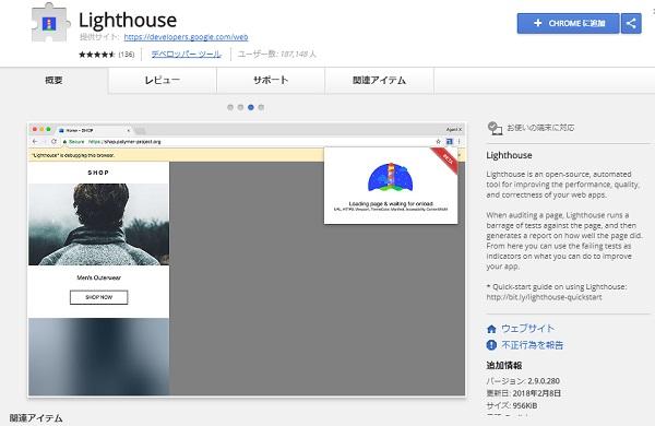 Google公式SEOチェックツール「Lighthouse」