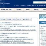 【SEO】国税庁Webサイトが全URL変更した結果無限ループ」状態に!