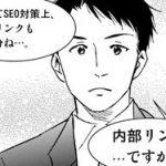 SEOまんが2話-13