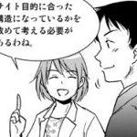 SEOまんが2話-14