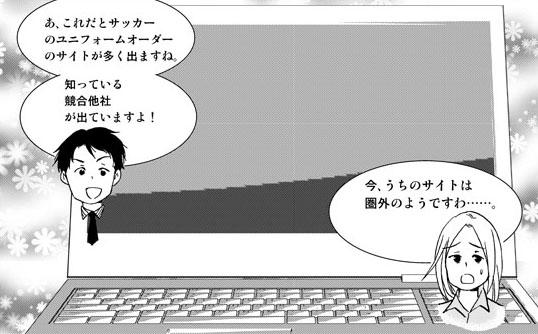 SEOまんが2話-3