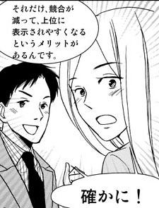 SEOまんが2話-6