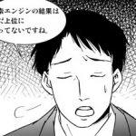SEOまんが2話-8