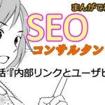【SEO動画】「まんがでわかるSEO」SEOコンサルタント勝子/第3話『内部リンクとユーザビリティ』