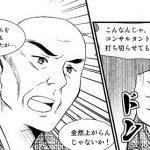 【誹謗中傷・逆SEO】土田晃之が子供の写真無断掲載で激怒!しかし逆に炎上!